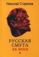 Русская смута